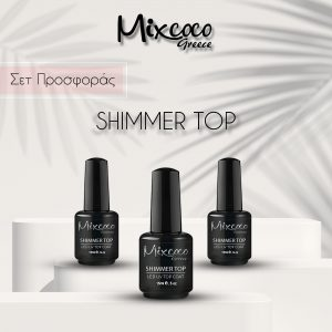 Shimmer Top Mixcoco 15ml 3τμχ